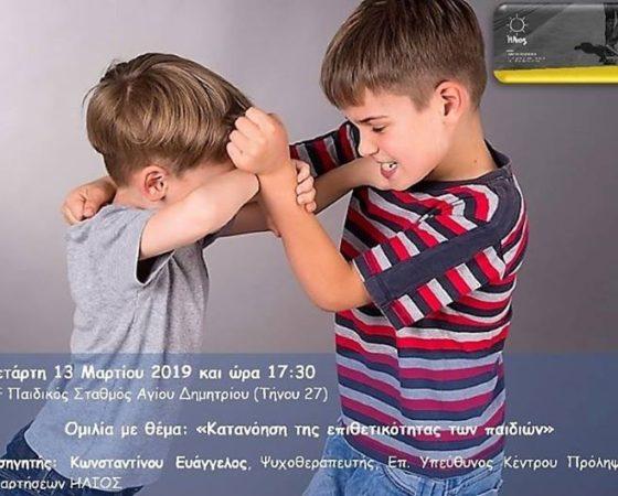 Την Τετάρτη 13 Μαρτίου 2019 και ώρα 5:30μμ θα πραγματοποιηθεί ομιλία – συζήτηση …