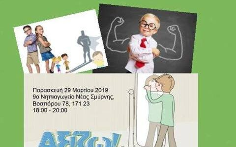 Την Παρασκευή 29 Μαρτίου 2019 και ώρα 18:00 θα πραγματοποιηθεί η 2η ομιλία – συζ…
